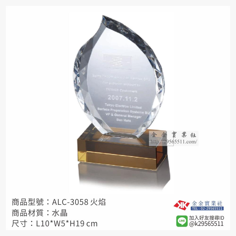 ALC-3058水晶獎牌-$1600~