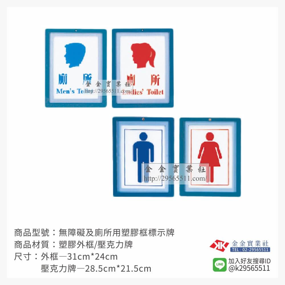 無障礙及廁所用塑膠框標示牌