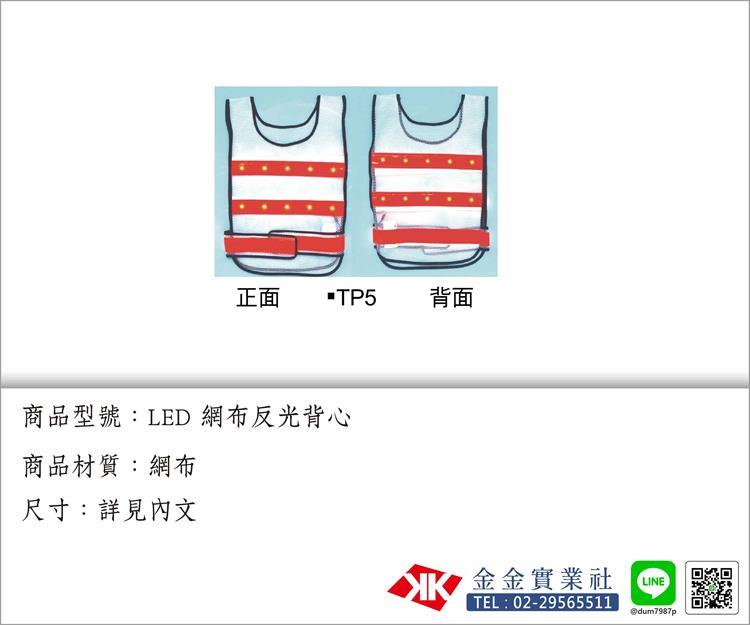 LED網布反光背心