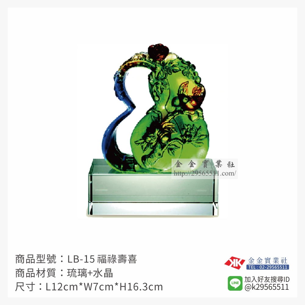 琉璃精品 LB-15