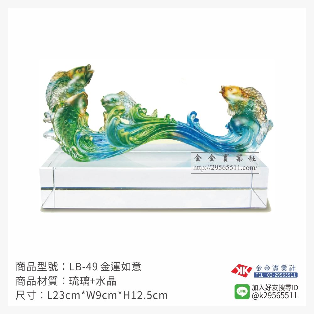 琉璃精品 LB-49