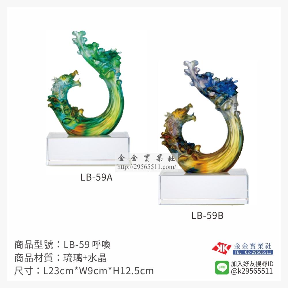 琉璃精品 LB-59AB