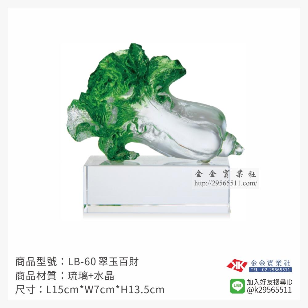琉璃精品 LB-60