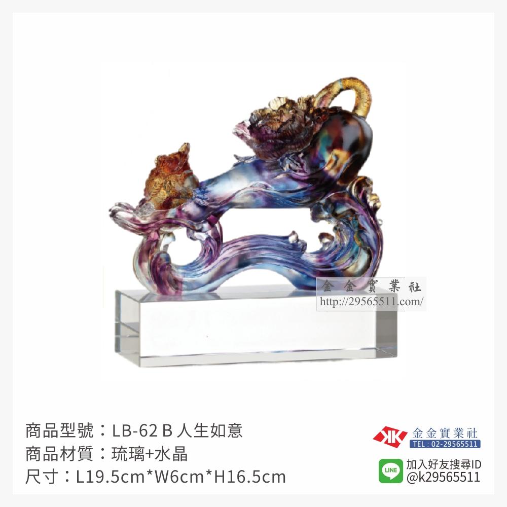 琉璃精品 LB-62 B