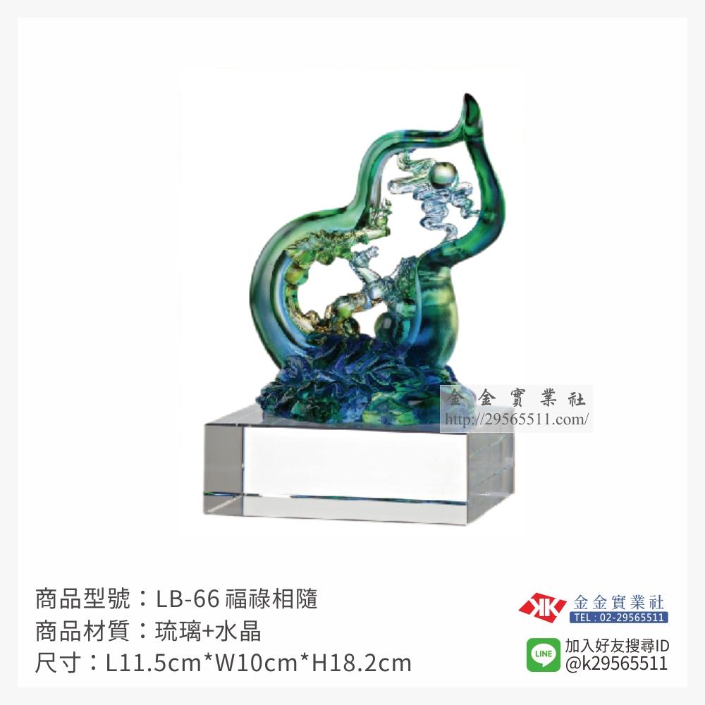 琉璃精品 LB-66