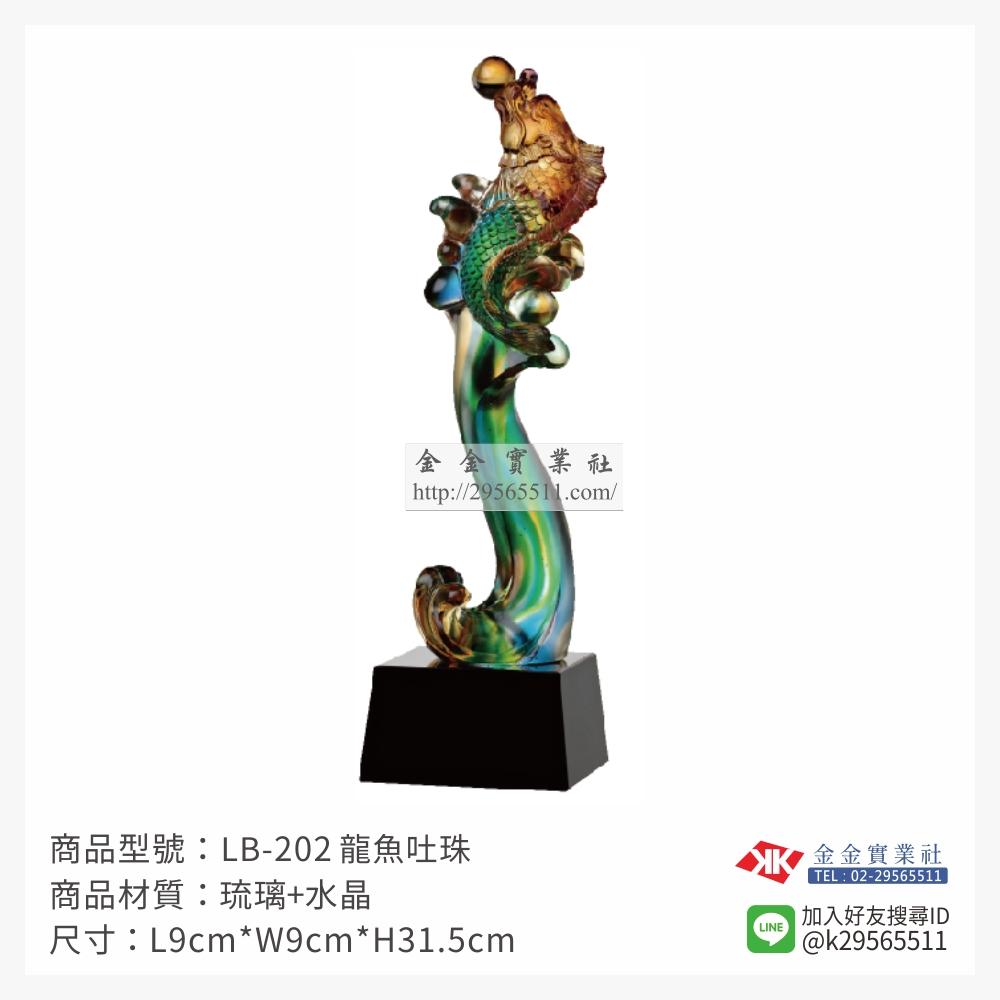 琉璃造型獎座 LB-202