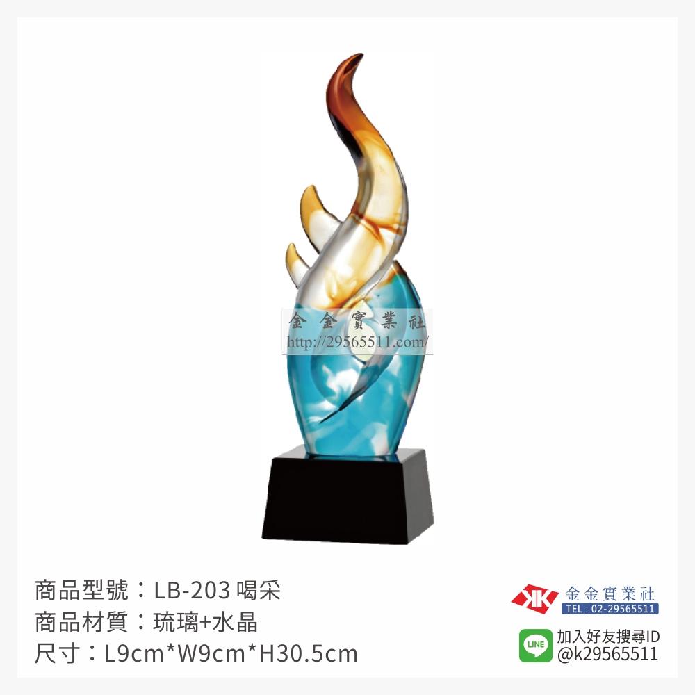 琉璃造型獎座 LB-203