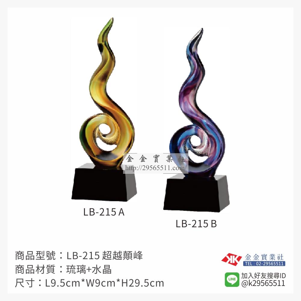 琉璃造型獎座 LB-215AB