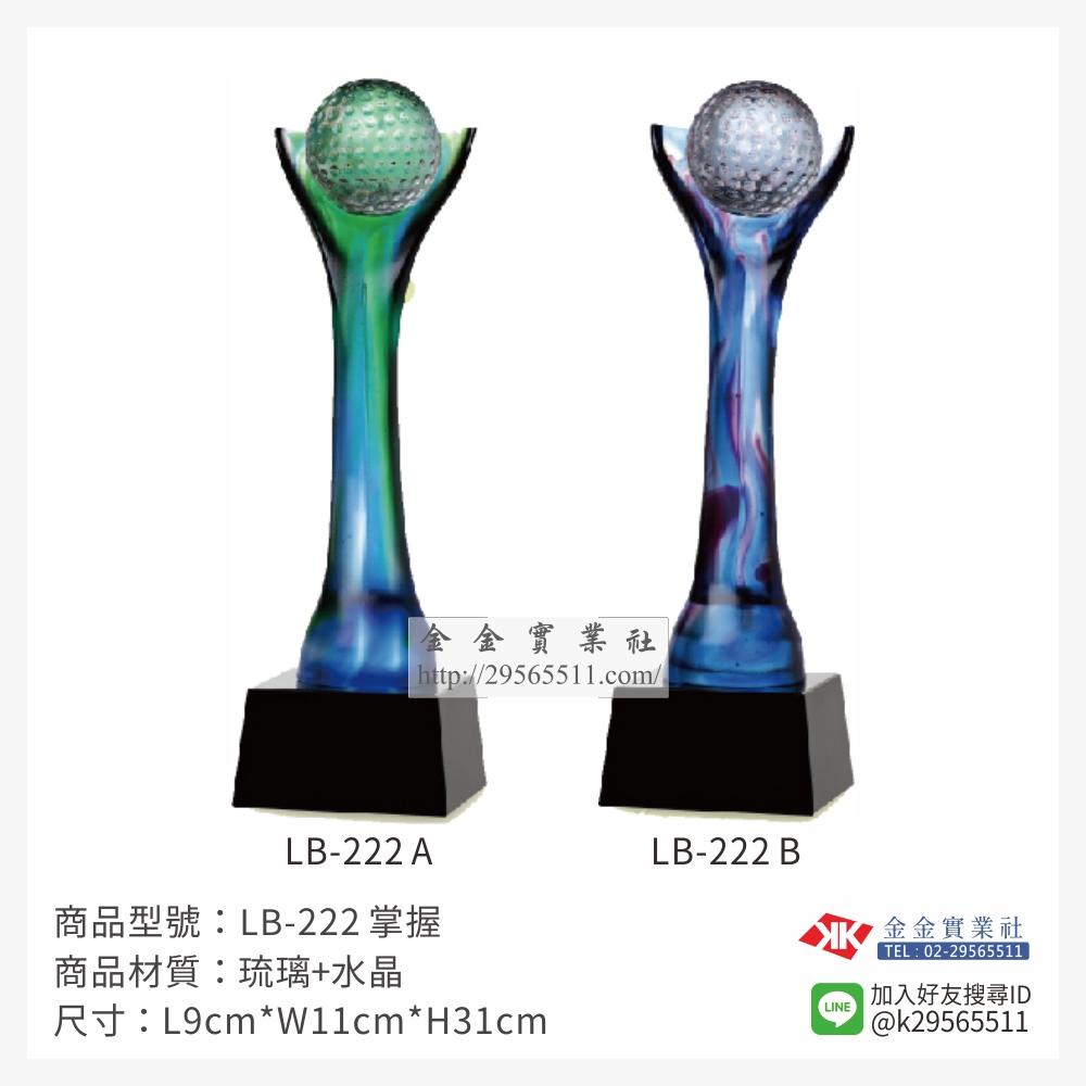 琉璃造型獎座 LB-222AB