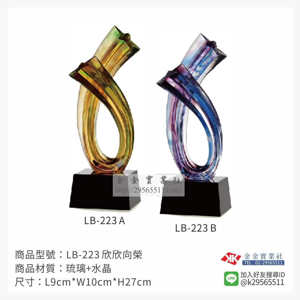 琉璃造型獎座 LB-223AB