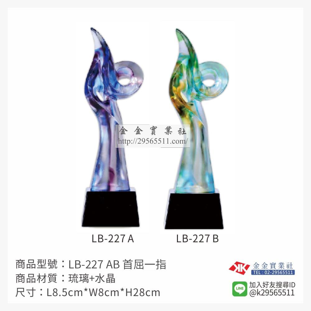 琉璃造型獎座 LB-227AB