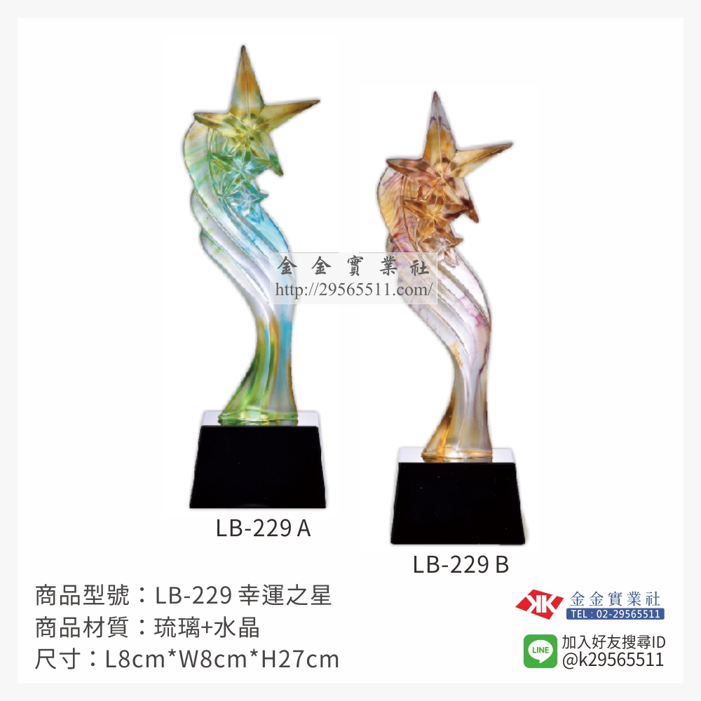 琉璃造型獎座 LB-229AB
