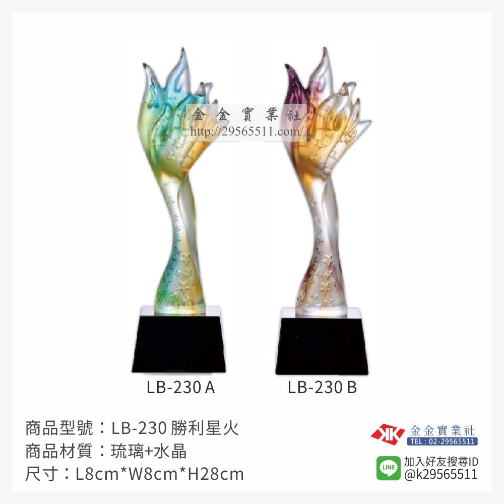 琉璃造型獎座 LB-230AB