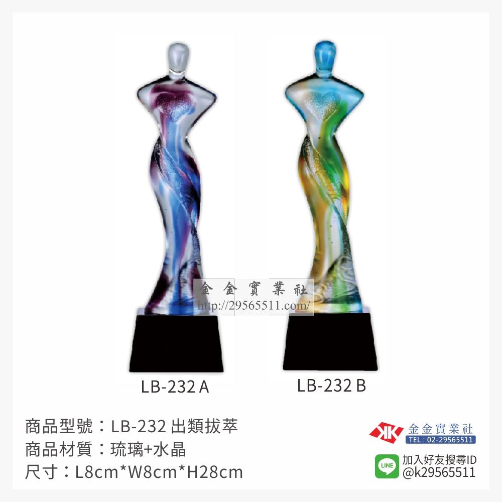琉璃造型獎座 LB-232AB