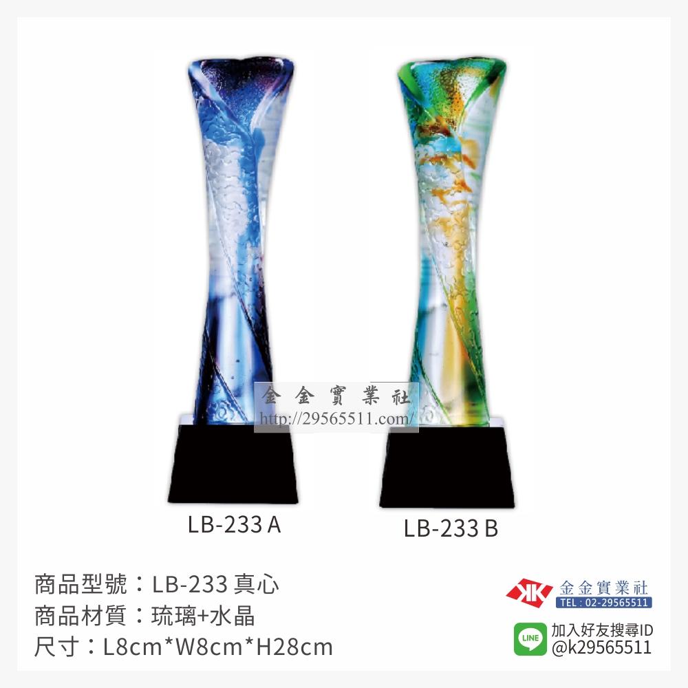 琉璃造型獎座 LB-233AB