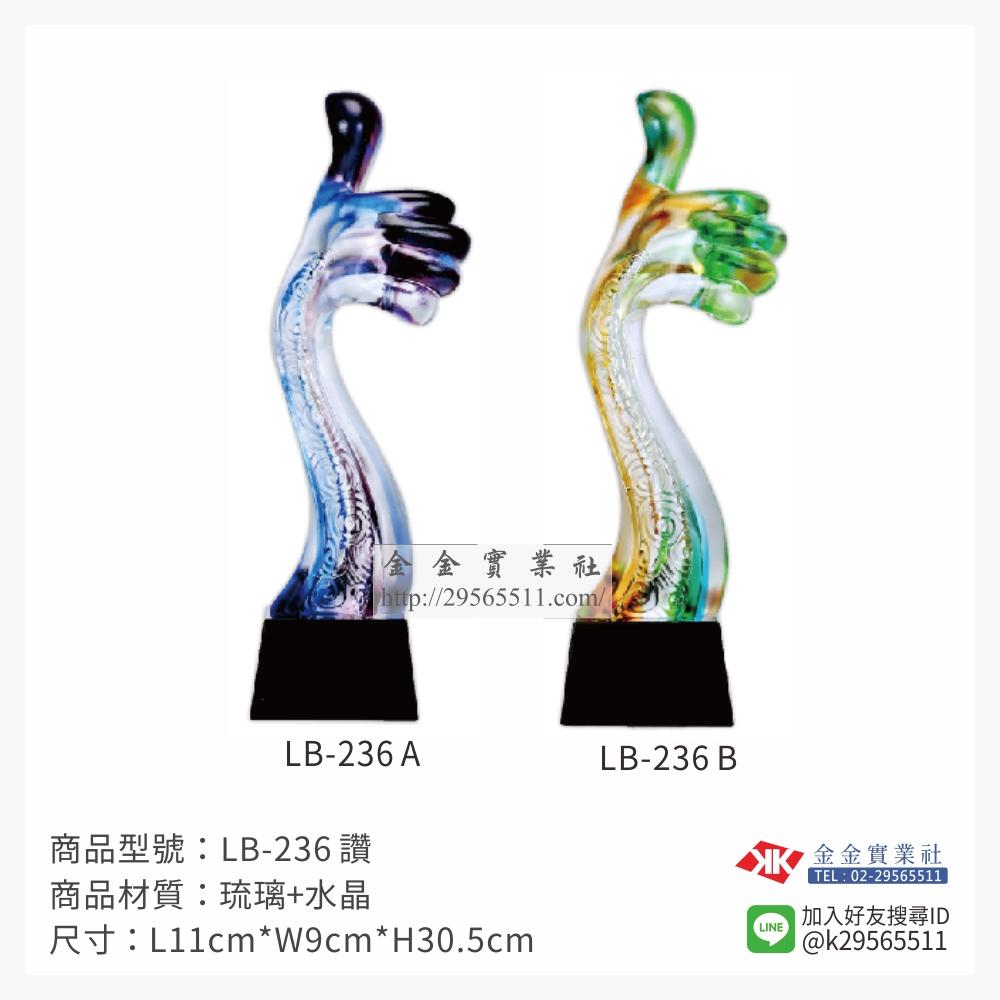 琉璃造型獎座 LB-236AB