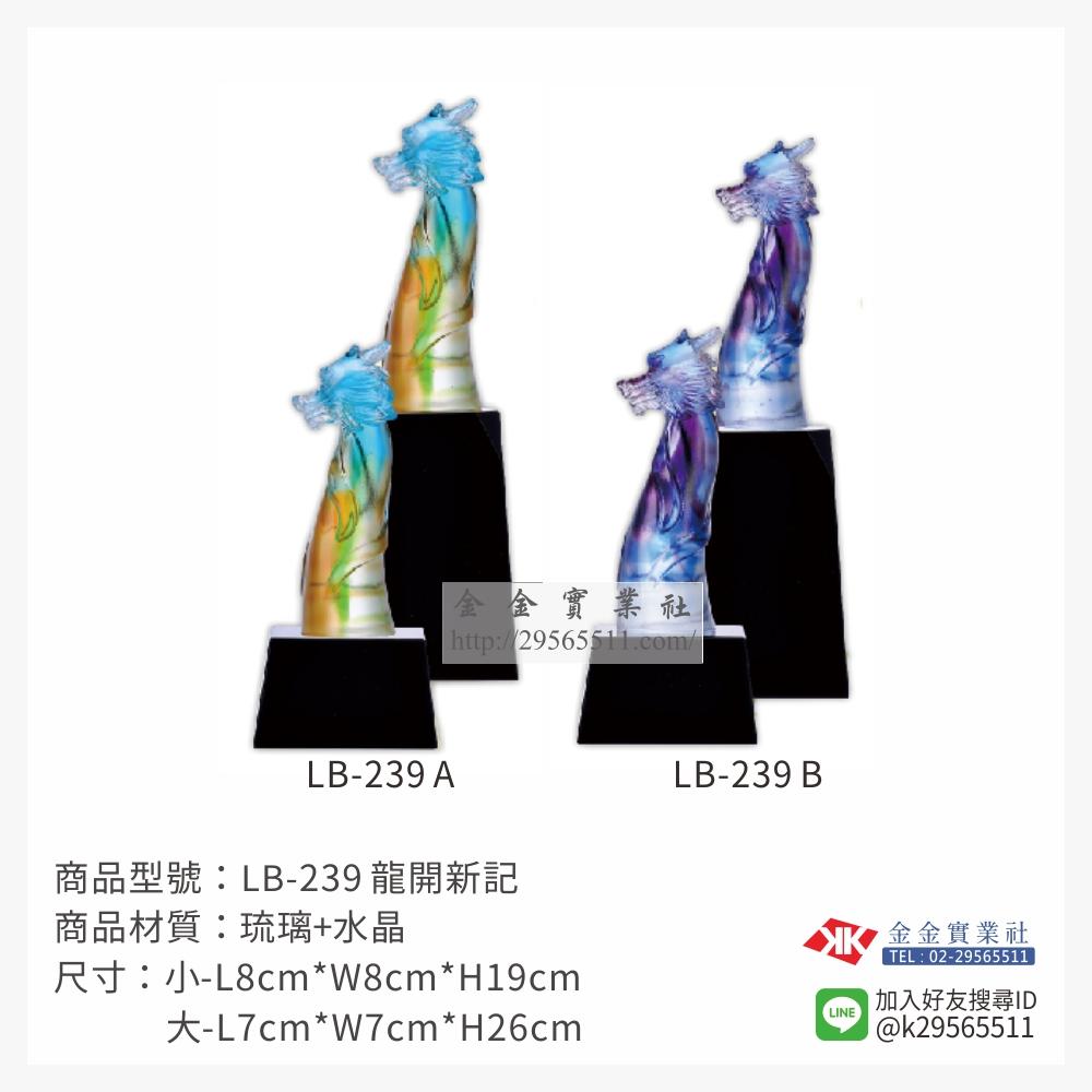 琉璃造型獎座 LB-239AB