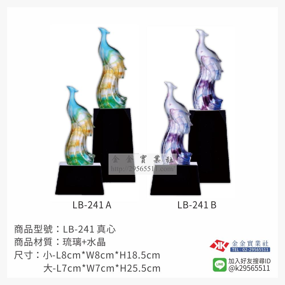 琉璃造型獎座 LB-241AB