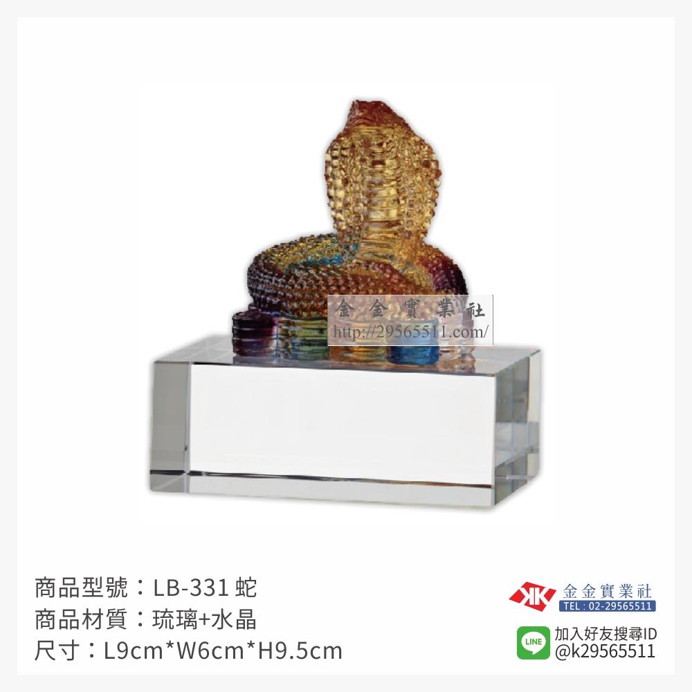 琉璃精品 LB-331