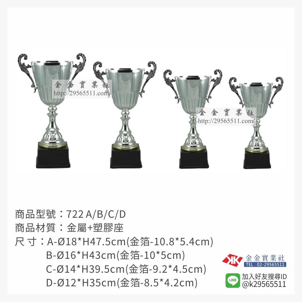 722冠軍獎盃-$1200~
