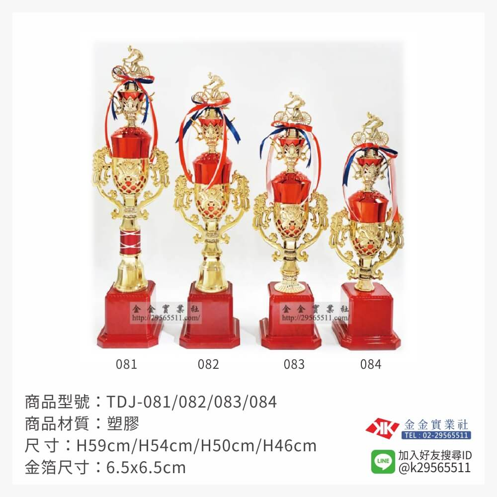 冠軍獎盃 TDJ-081/082/083/084