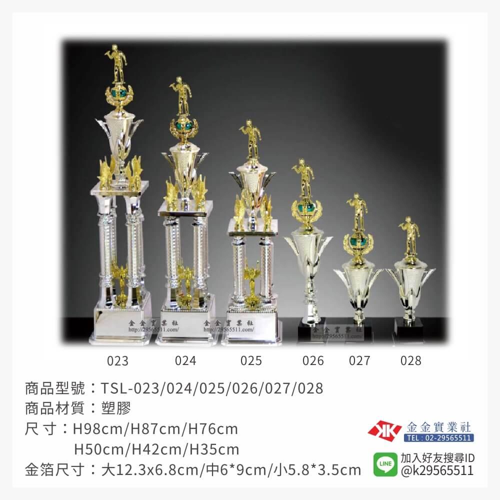 冠軍獎盃 TSL-023/024/025/026/027/028