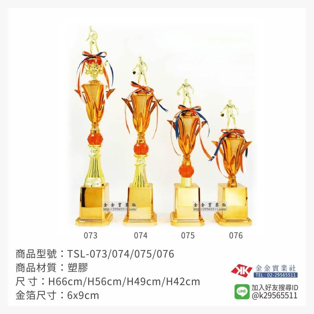 冠軍獎盃 TSL-073/074/075/076