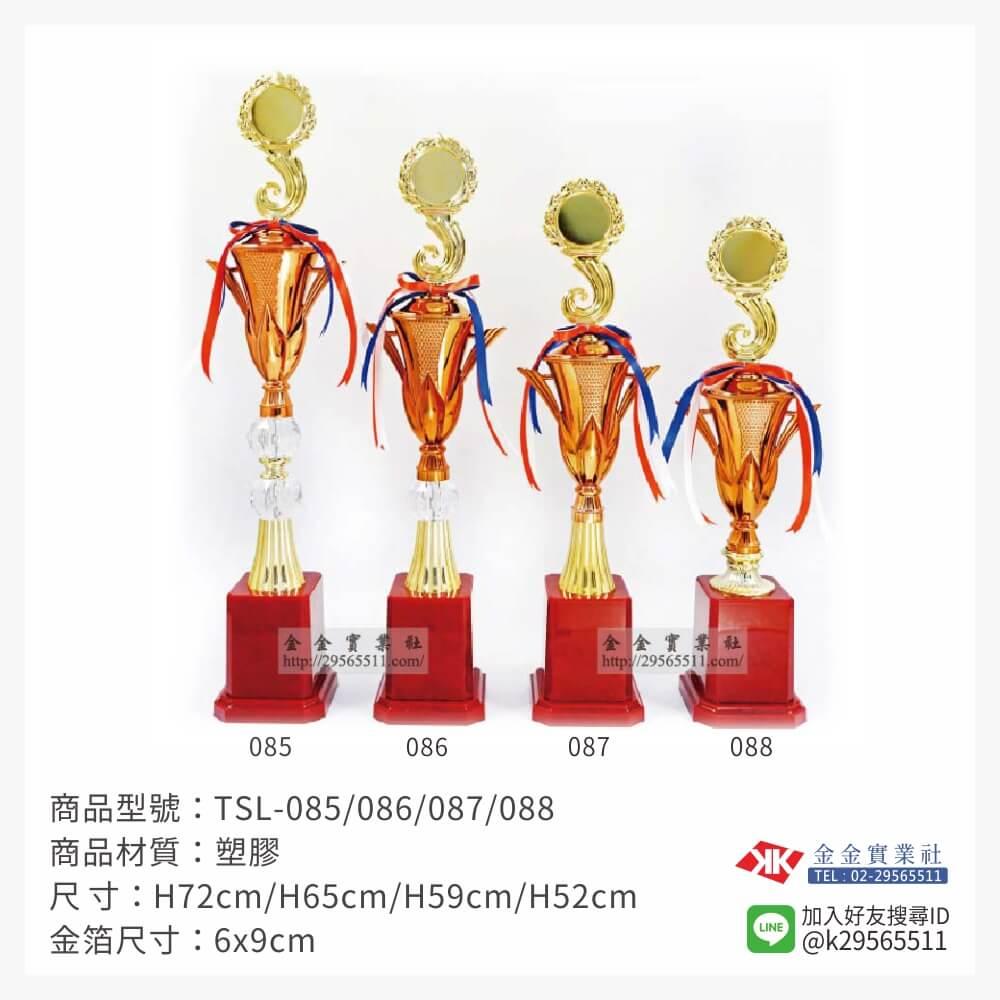 冠軍獎盃 TSL-085/086/087/088