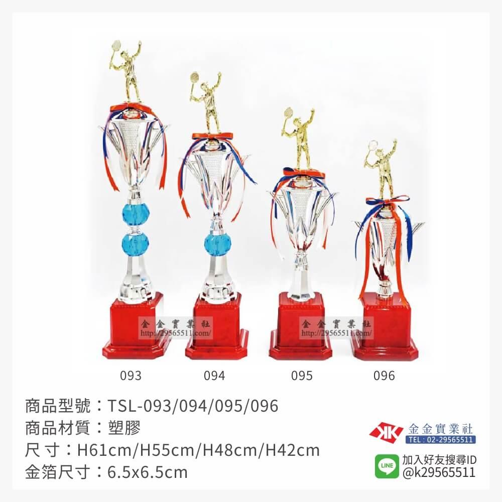 冠軍獎盃 TSL-093/094/095/096