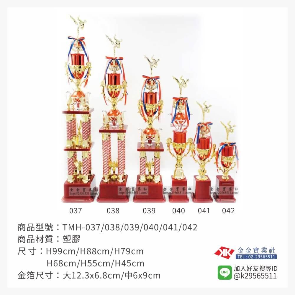 冠軍獎盃 TMH-037/038/039/040/041/042
