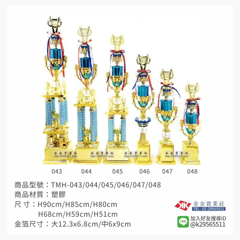 冠軍獎盃 TMH-043/044/045/046/047/048