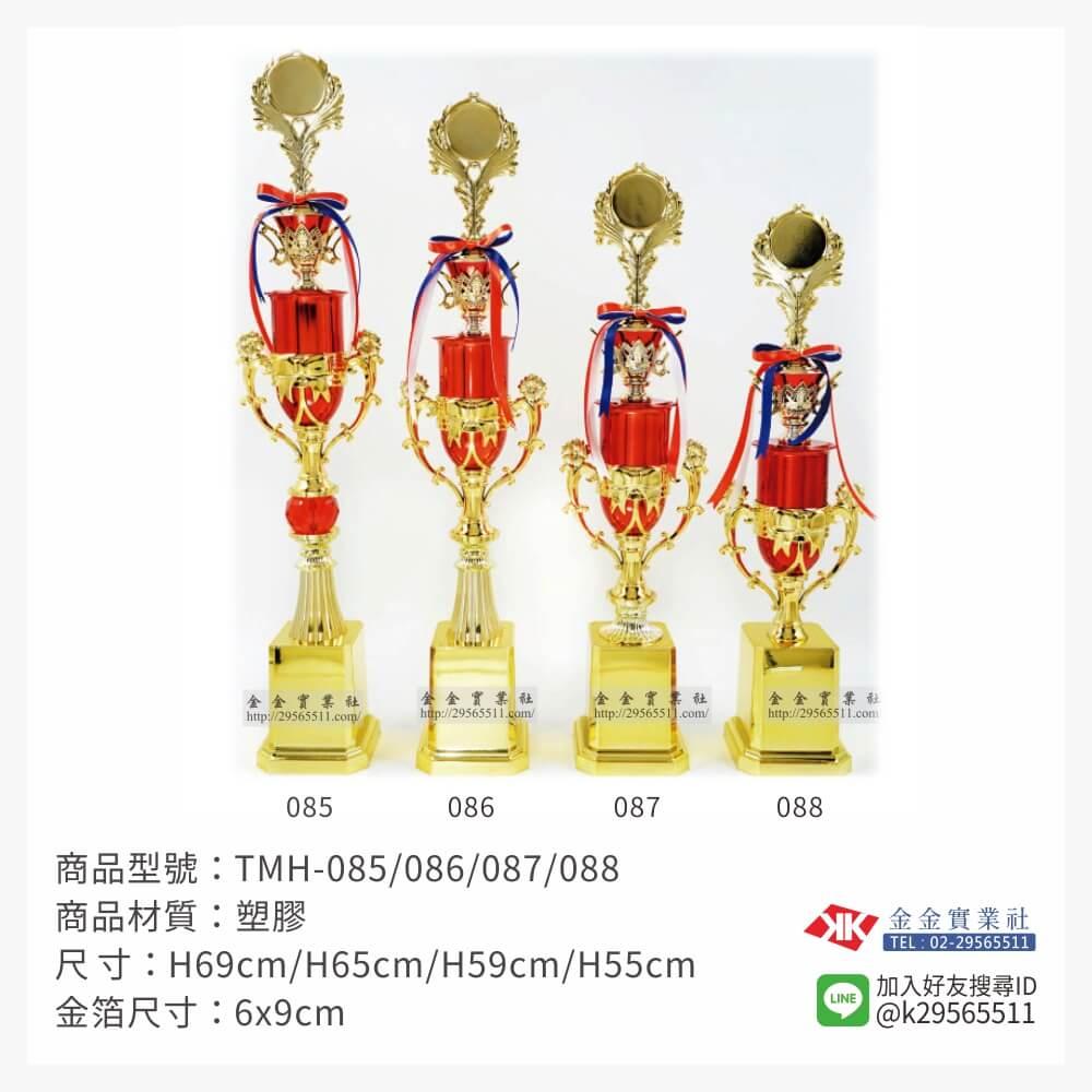 冠軍獎盃 TMH-085/086/087/088