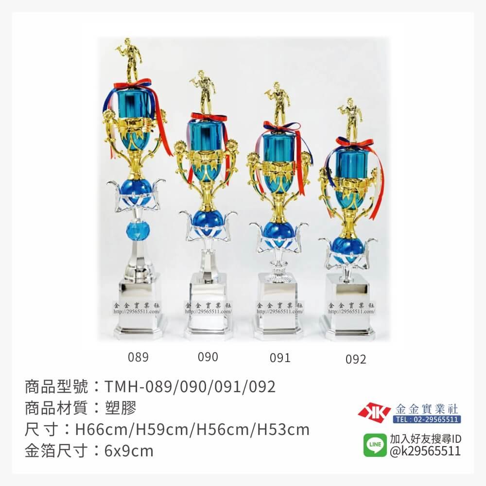 冠軍獎盃 TMH-089/090/091/092