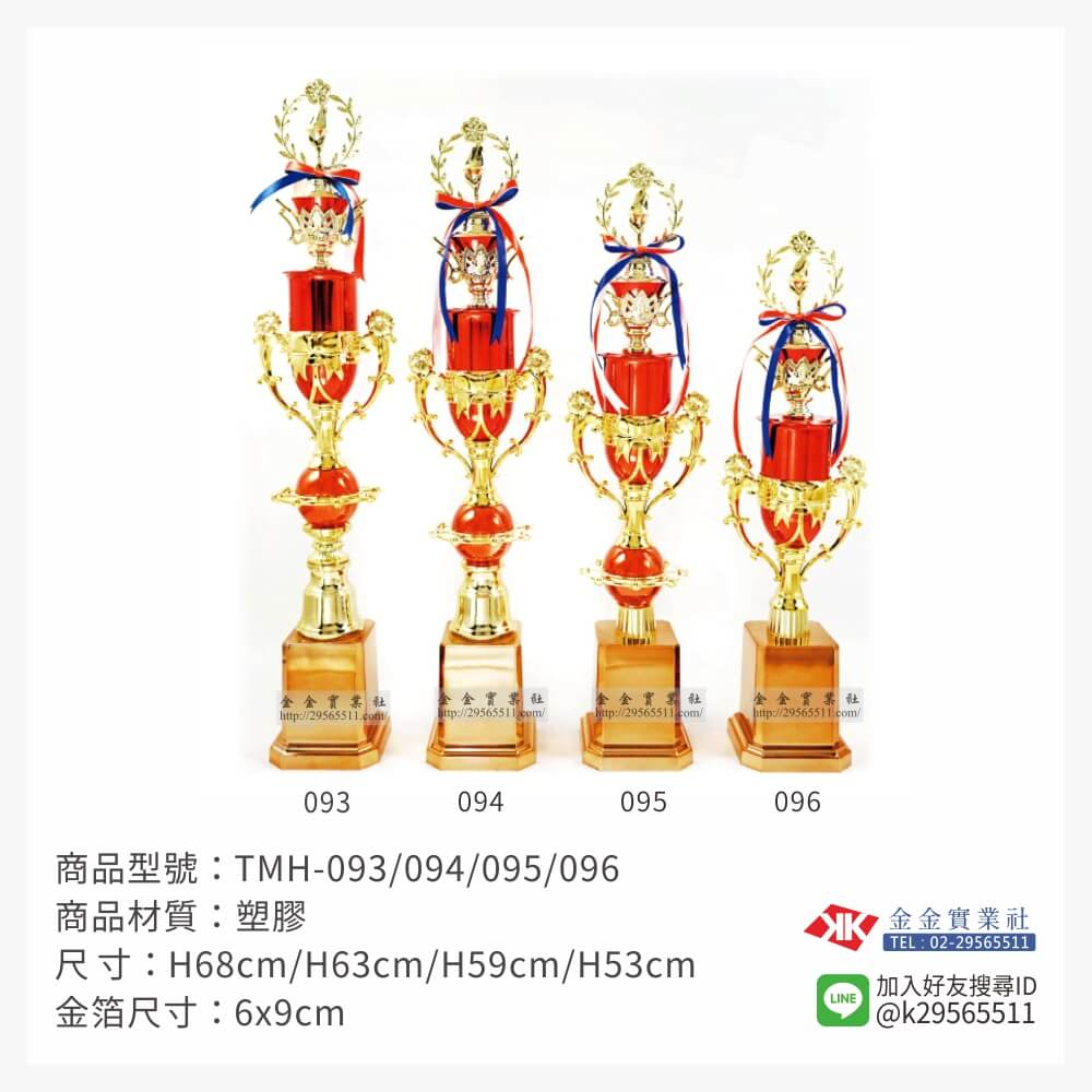 冠軍獎盃 TMH-093/094/095/096