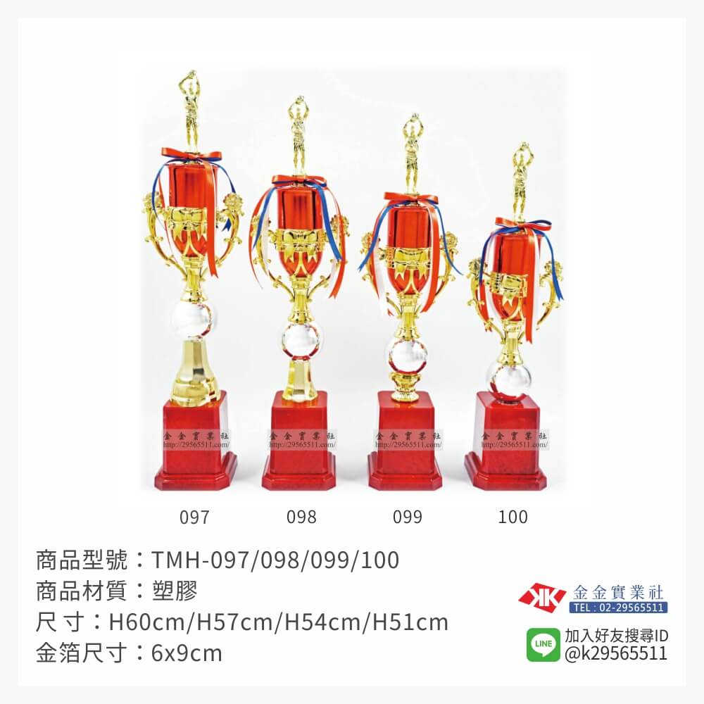 冠軍獎盃 TMH-097/098/099/100