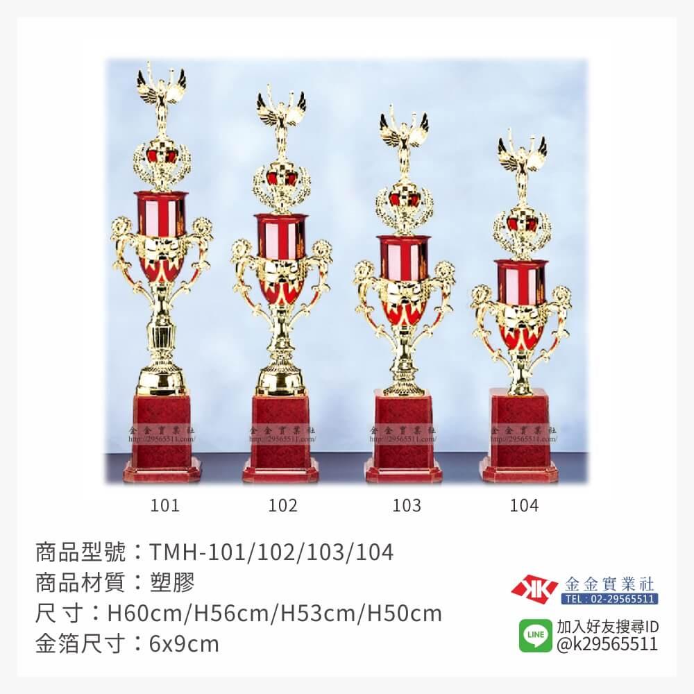 冠軍獎盃 TMH-101/102/103/104