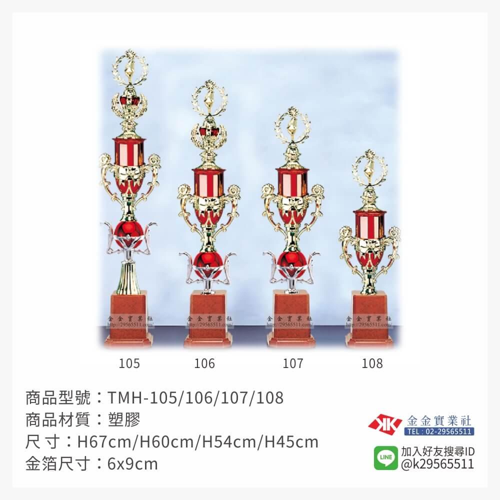 冠軍獎盃 TMH-105/106/107/108