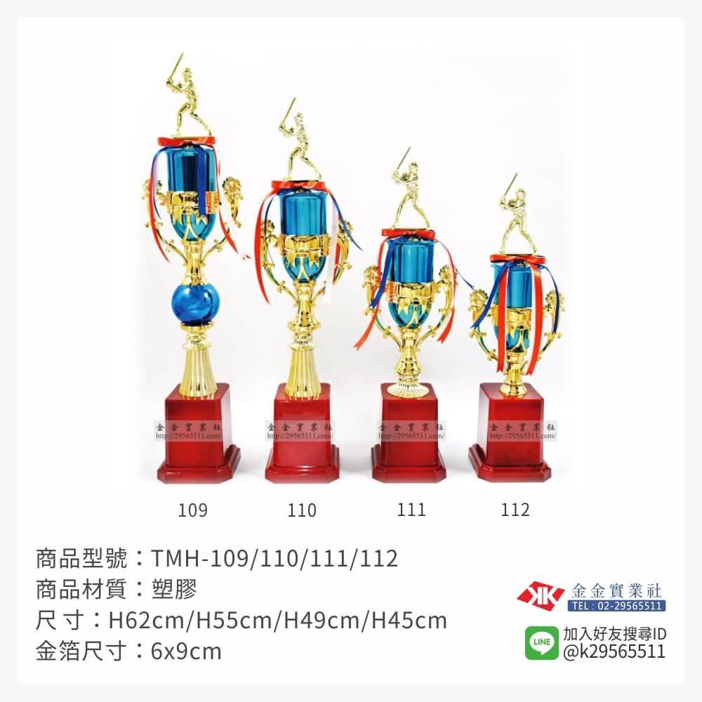 冠軍獎盃 TMH-109/110/111/112