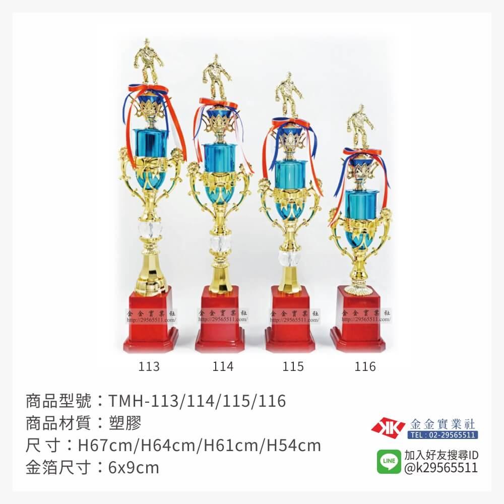 冠軍獎盃 TMH-113/114/115/116
