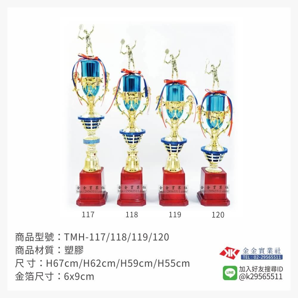 冠軍獎盃 TMH-117/118/119/120