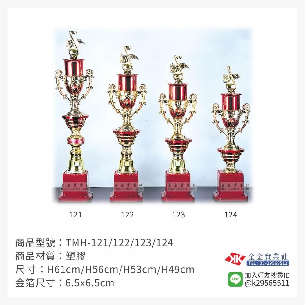 冠軍獎盃 TMH-121/122/123/124