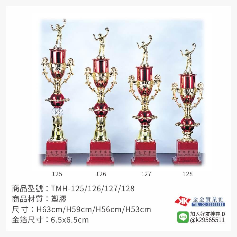 冠軍獎盃 TMH-125/126/127/128