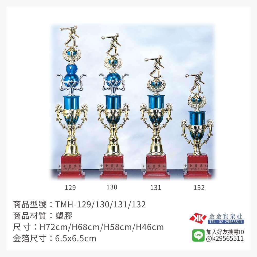 冠軍獎盃 TMH-129/130/131/132