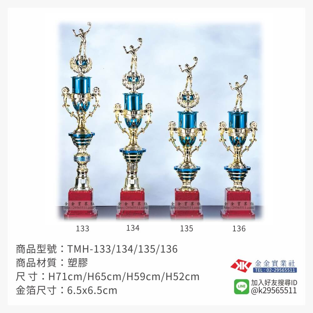 冠軍獎盃 TMH-133/134/135/136