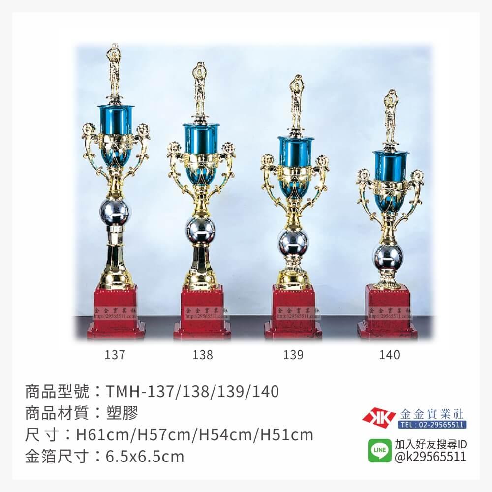 冠軍獎盃 TMH-137/138/139/140