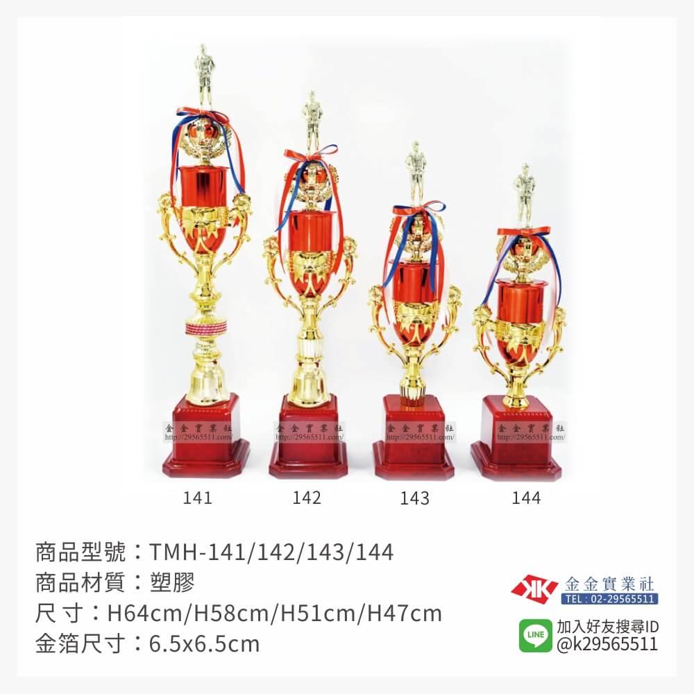 冠軍獎盃 TMH-141/142/143/144