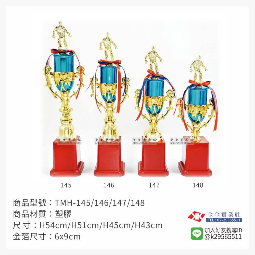 冠軍獎盃 TMH-145/146/147/148