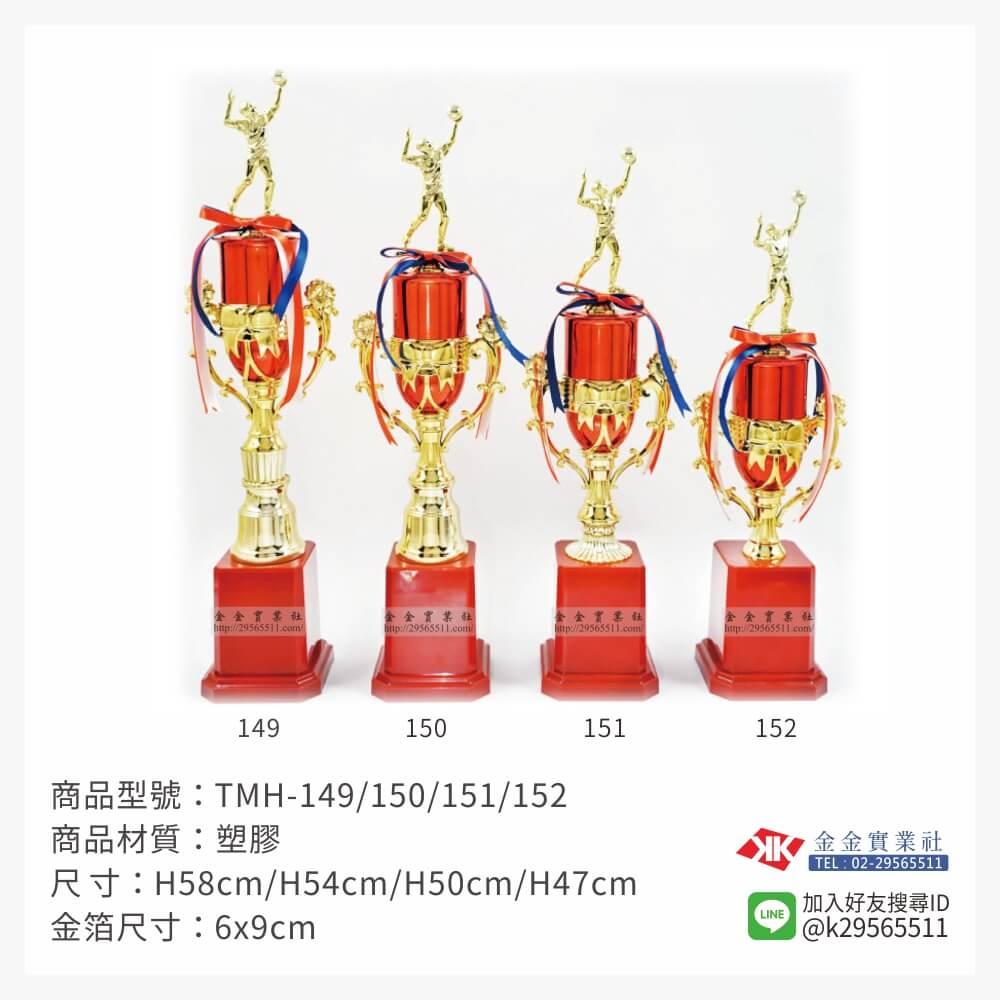 冠軍獎盃 TMH-149/150/151/152
