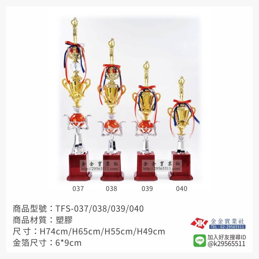 冠軍獎盃TFS-037/038/039/040