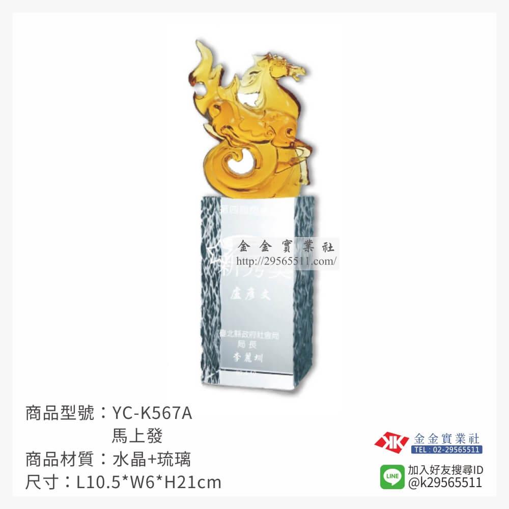 YC-K567A琉璃造型獎座-$3000~